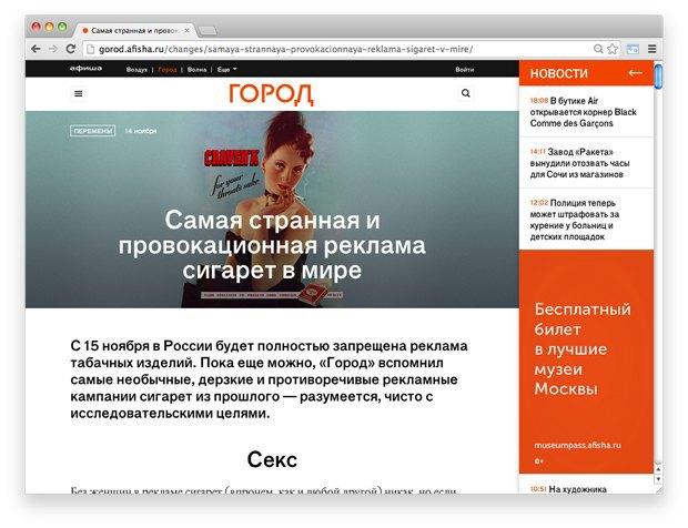 Ссылки дня: Уголовное дело на Павленского, сайт, ломающий компьютер, и необычная табачная реклама. Изображение № 1.