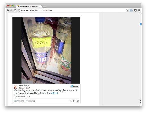 Ссылки дня: Иностранцы о Сочи, забытые игрушки и гид по трафику российских медиа. Изображение № 3.