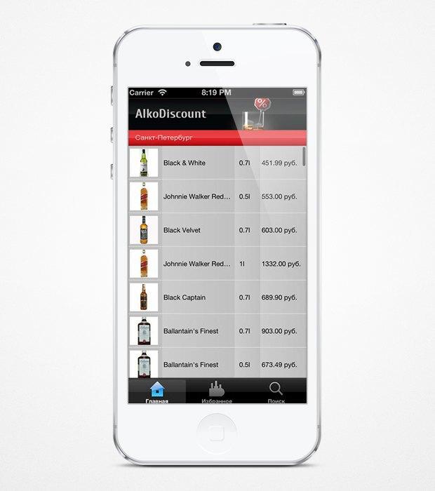 В Петербурге появилось приложение для поиска скидок на алкоголь. Изображение № 4.