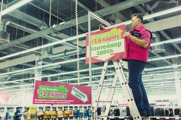 В Media Markt появились пункты сбора опасных отходов. Изображение № 2.