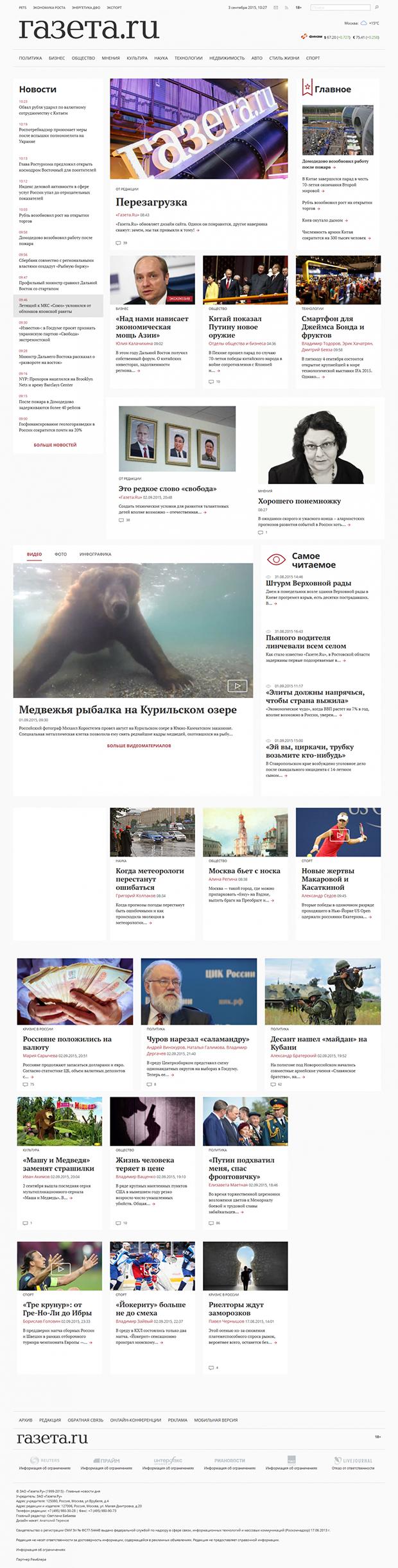 «Газета.ру» провела редизайн. Изображение № 1.