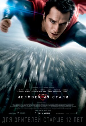 Фильмы недели: «Человек из стали», «Соблазнитель 2», «Университет монстров». Изображение № 2.