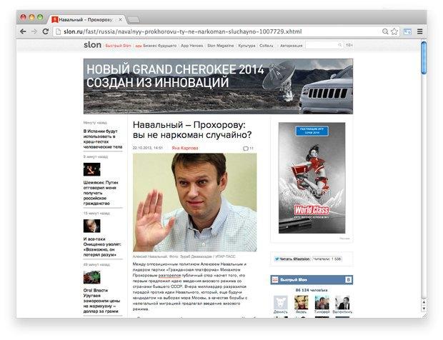 Ссылки дня: Взрыв олимпийского факела, Навальный против Прохорова и паспорт смертницы. Изображение № 4.
