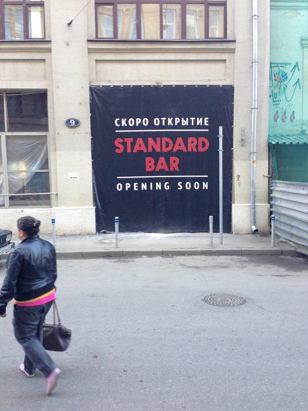 На «Китай-городе» открывается бар The Standard. Изображение № 1.