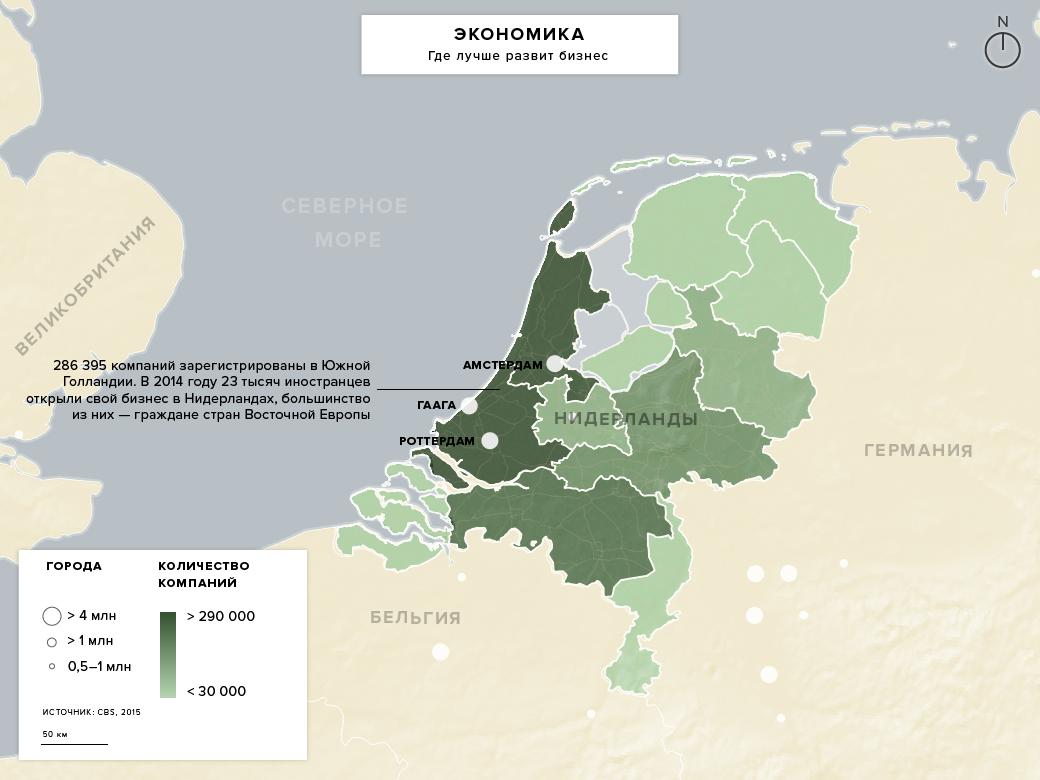 Стоит ли переезжать в Нидерланды. Изображение № 6.