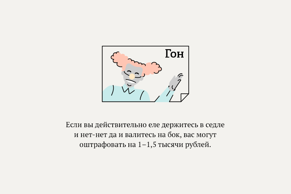 Гон или закон: Угадай инициативу депутата Заксобрания. Изображение № 73.
