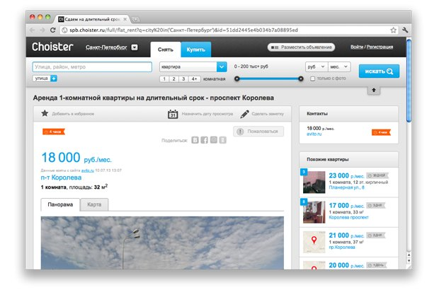 В Петербурге появился новый сервис поиска жилья. Изображение № 4.