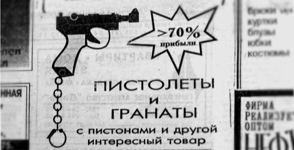 Историю России в объявлениях покажут на выставке газеты «Реклама-ШАНС». Изображение № 7.