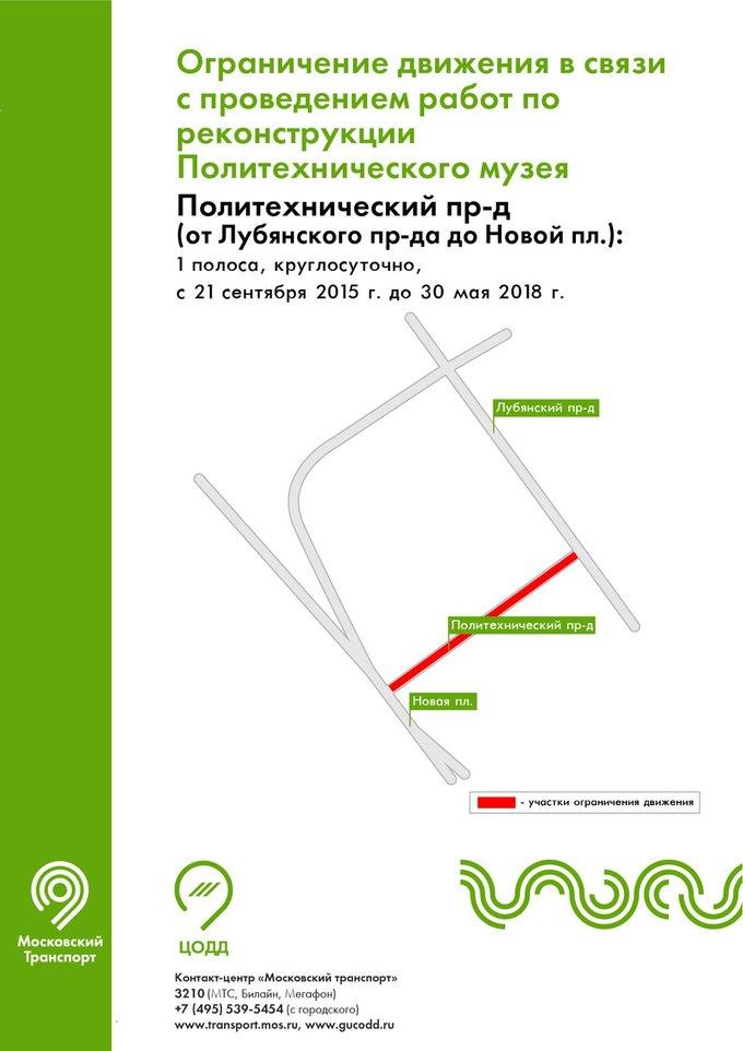 Движение в центре Москвы ограничили до 2018 года из-за реконструкции Политехнического музея. Изображение № 1.