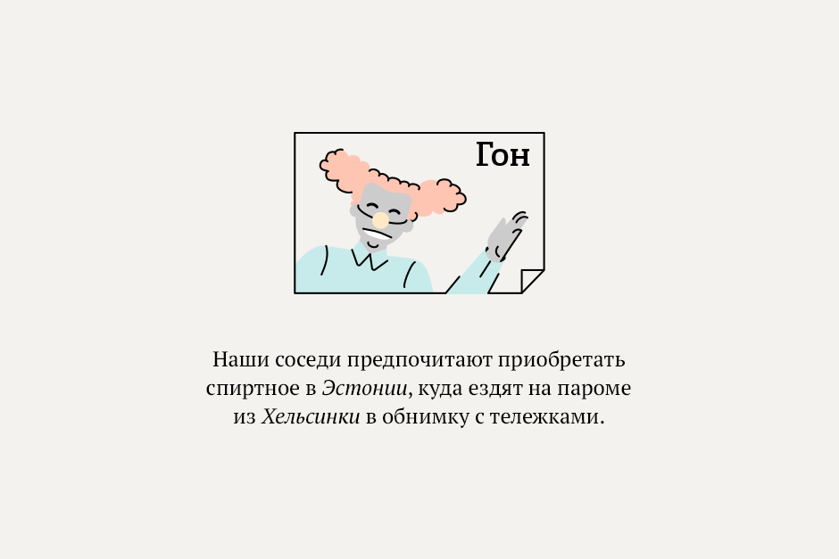 Гон или закон: Угадай инициативу депутата Заксобрания. Изображение № 11.