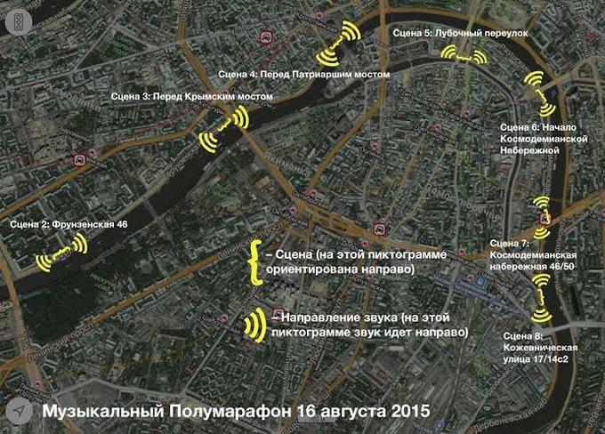 В Москве пройдёт «Музыкальный полумарафон». Изображение № 2.