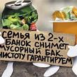 Хроники мэра: Первый год Сергея Собянина. Изображение № 24.