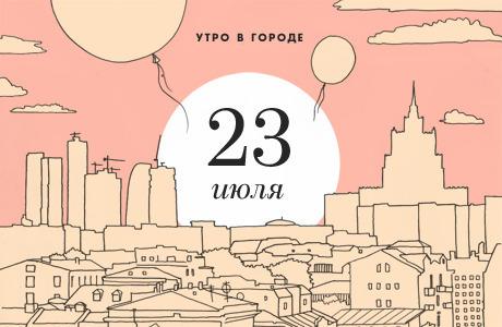 Утро в городе: 23 июля. Изображение № 1.