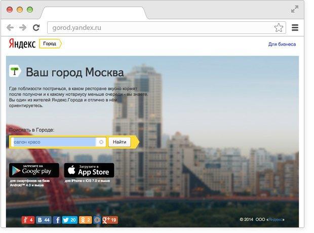 «Яндекс» запустил аналог Foursquare. Изображение № 1.