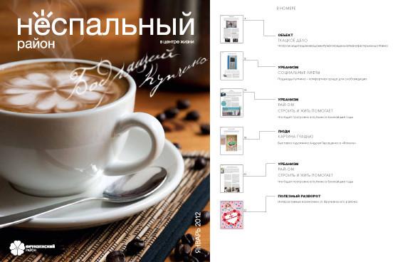 Журнал «Неспальный район». Выходит раз в месяц. Изображение № 15.