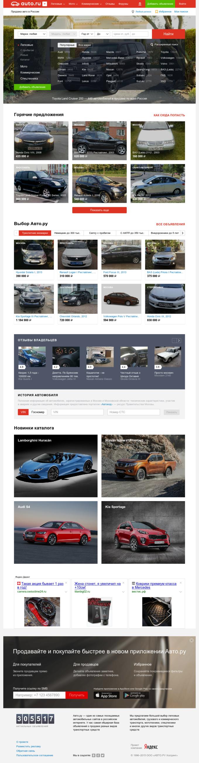 «Яндекс» перезапустил Auto.ru. Изображение № 1.