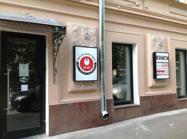 На Гоголевском бульваре открылся книжный магазин с галереей и киноклубом. Изображение № 1.