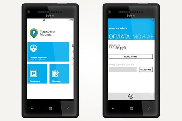 Приложение «Парковки Москвы» стало доступно для Windows Phone. Изображение № 1.