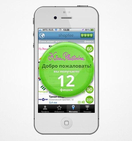 В Москве придумали геолокационный сервис для скидок. Изображение № 1.