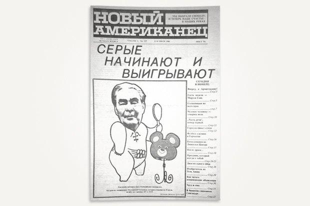 Сдругого берега: Десять русскоязычных изданий вэмиграции. Изображение № 7.