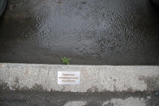 Памятник поребрику наФонтанке. Изображение № 1.