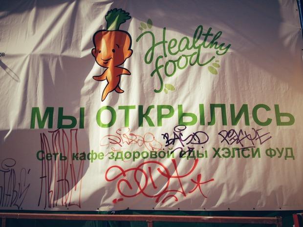 На Арбате открылось кафе Healthy Food. Изображение № 1.