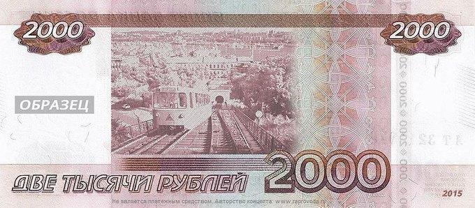 Центробанку предложили выпустить купюру «Владивосток 2000». Изображение № 2.