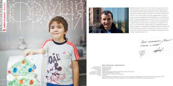 Детский журнал «Фруня». Выходит ежемесячно. Изображение № 13.
