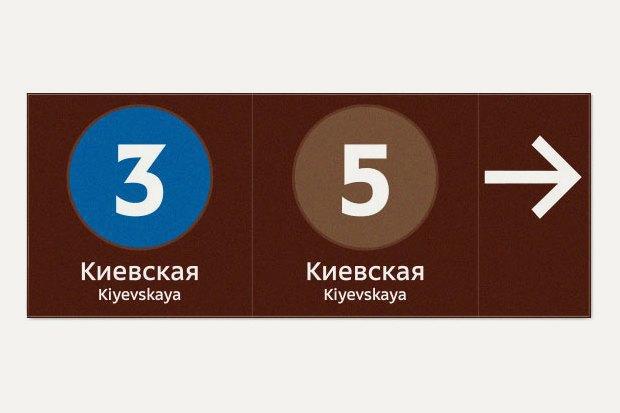 На 49 станциях метро появилась новая навигация. Изображение № 2.