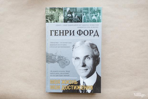 Генри Форд, «Моя жизнь — мои достижения» — 275 рублей. Изображение № 28.