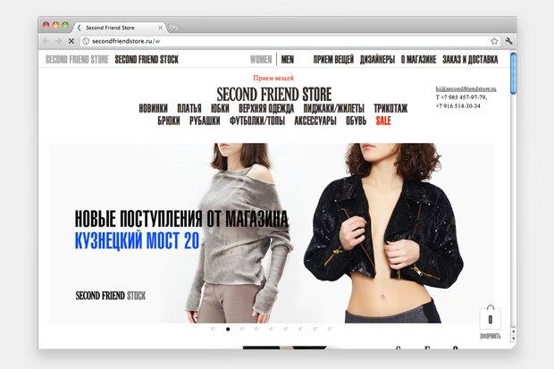 Куда отдать ненужную одежду вМоскве: Часть 1. Изображение № 9.