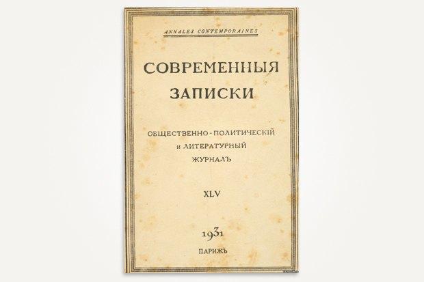 Сдругого берега: Десять русскоязычных изданий вэмиграции. Изображение № 3.