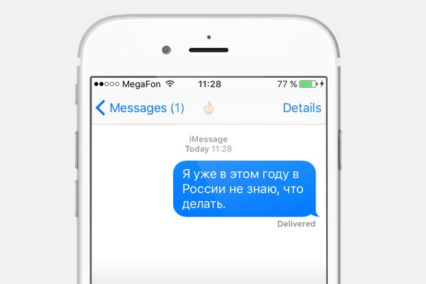 iOS9— осексе, России ивсех нас. Изображение № 10.