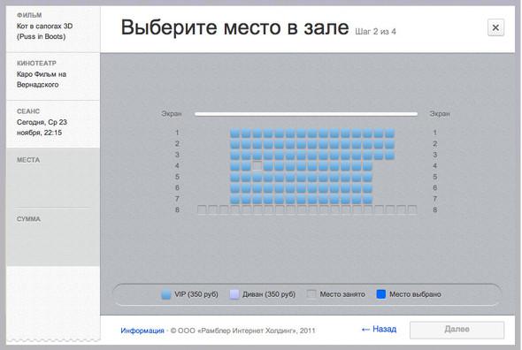 Билет в кино теперь можно купить с помощью мобильного. Изображение № 5.