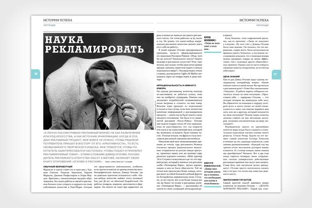 """Журнал """"ПОнедельник"""" в   PDF. Изображение № 2."""