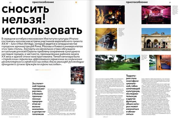 Москомнаследие выпустило собственный журнал. Изображение № 1.