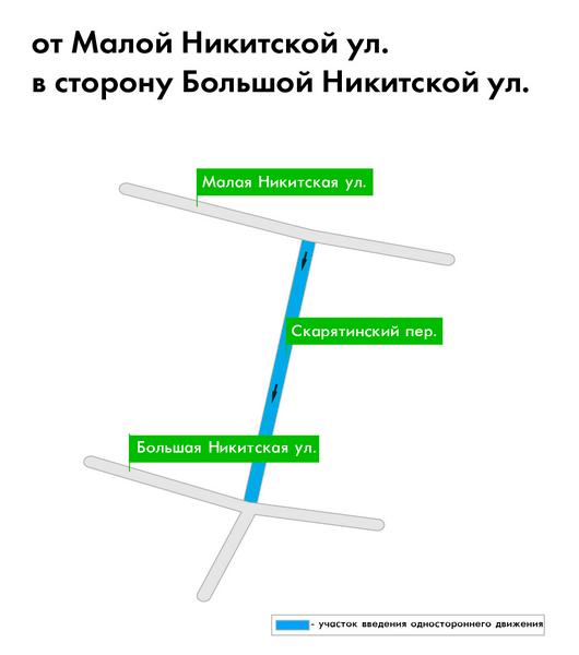 Скарятинский переулок в центре Москвы стал односторонним. Изображение № 1.