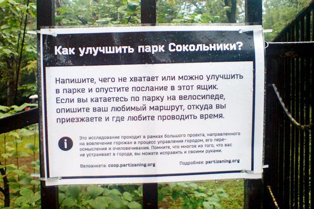 Улучшайзинг: Как гражданские активисты благоустраивают Москву. Изображение № 32.