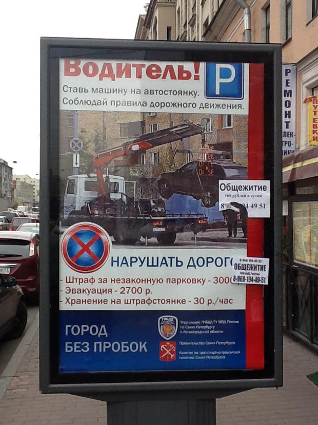 Платную эвакуацию машин в Петербурге могут отменить. Изображение № 1.