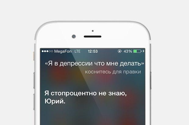 Siri — о маме, боге и депрессии. Изображение № 5.