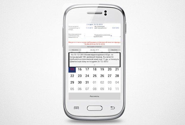 В Google Play вышло приложение для расчёта пребывания в шенгенской зоне. Изображение № 1.