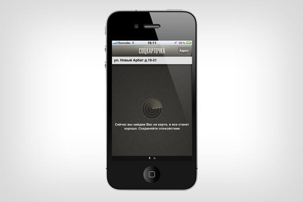 В Москве разработали мобильное приложение для приезжих. Изображение № 7.