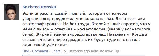 Прямая трансляция: «Обсуждение приговора Навальному». Изображение № 26.