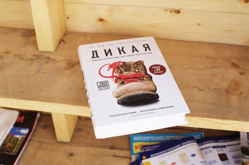 5 книг на майские праздники. Изображение № 5.