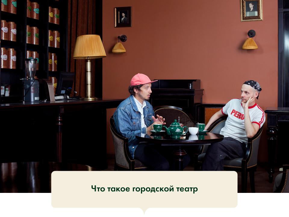 Иван Вырыпаев и Юрий Квятковский: Что творится в театре?. Изображение № 4.