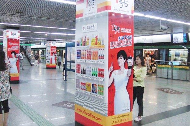 Идеи для города: Виртуальные супермаркеты в Китае. Изображение № 5.
