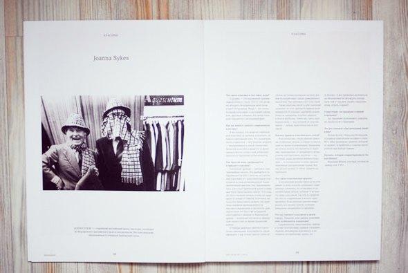 Магазин на бумаге: Журнал игазета UK Style. Изображение № 5.