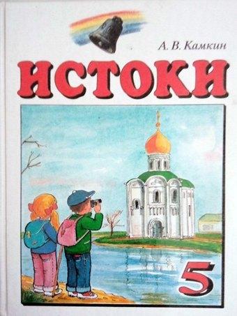 истоки 5 класс учебник камкин читать