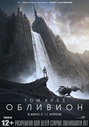 Фильмы недели: «Обливион», «Ку!Кин-дза-дза», «Долгая счастливая жизнь». Изображение № 1.