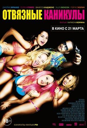 Фильмы недели: «Отвязные каникулы», «Шутки в сторону», «Идеальный голос» . Изображение № 1.